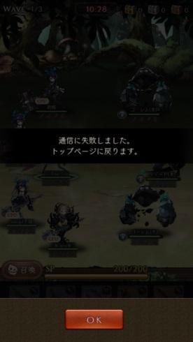 スクウェア・エニックス シノアリス メンテナンス 不具合