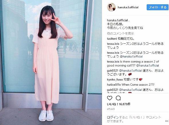 福原遥 ファッション