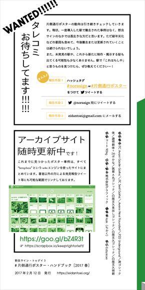 同人誌「#片側通行ポスター ハンドブック[2017春]」