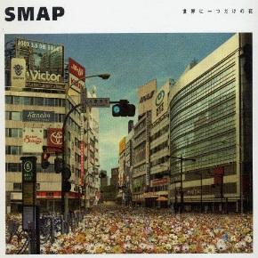 SMAP スマップ