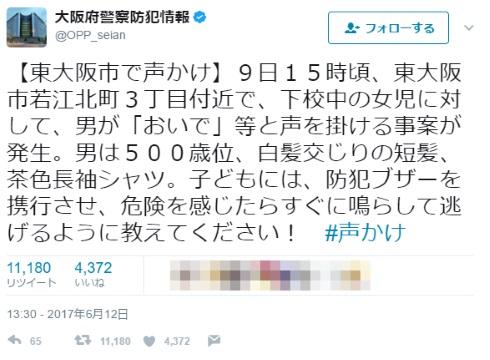大阪府警察防犯情報 事案 500歳