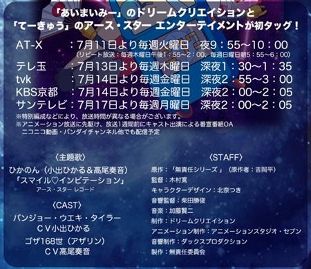 アニメ「無責任ギャラクシー☆タイラー」電撃発表 前作の1000年後が舞台か