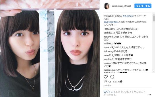 鈴木えみと榮倉奈々