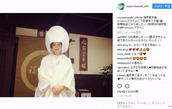 佐々木希 結婚式