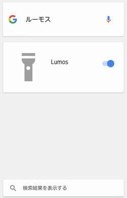 ルーモス ノックス シレンシオ Android 呪文 ハリーポッター 音声入力