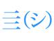 漢字の「一」「二」「三」の次がいきなり「四」になるのはなぜなのか?