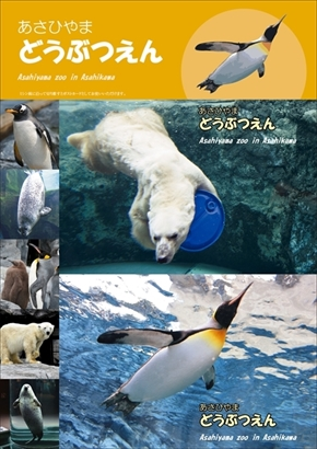 旭山動物園オリジナルフレーム切手