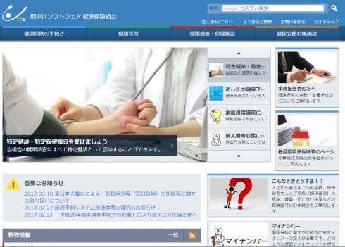 コジマプロダクション 関東ITソフトウェア健康保険組合 コナミ