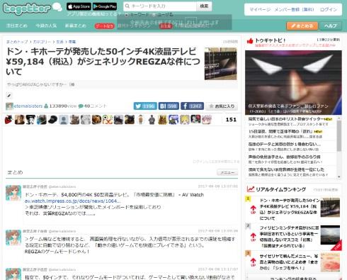 ドン・キホーテ regza 東芝 4k テレビ ジェネリック 情熱価格