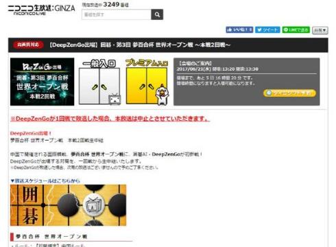 囲碁 AI 日本発 DeepZenGo 夢百合杯 ニコ生