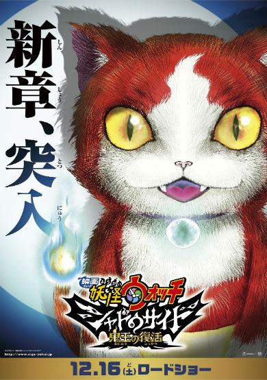 誰にゃん 妖怪ウォッチ最新映画のジバニャンが完全に別猫 コマさん
