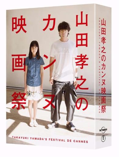 「山田孝之のカンヌ映画祭」のDVD&Blu-ray BOXパッケージ