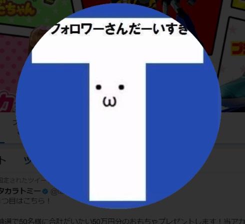 twitter アイコン 丸 円形化 タカラトミー