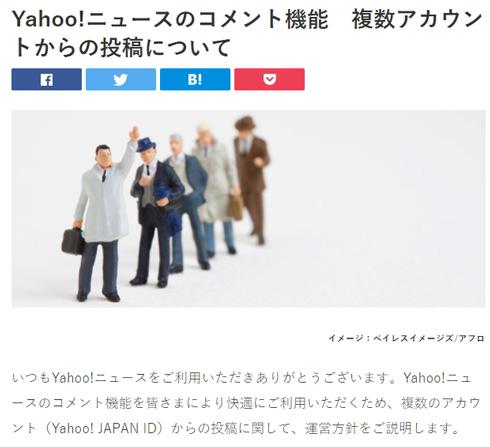 Yahoo!ニュースコメント機能