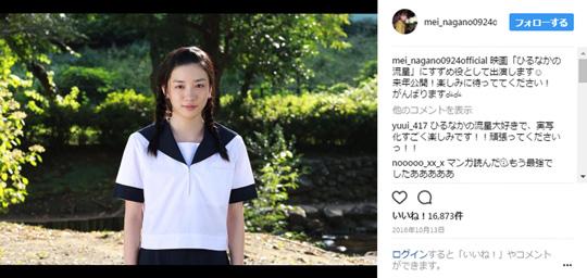 おさげでセーラー服姿の永野芽郁さん