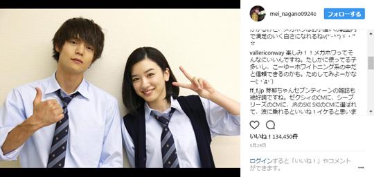 永野芽郁さんと窪田正孝さん