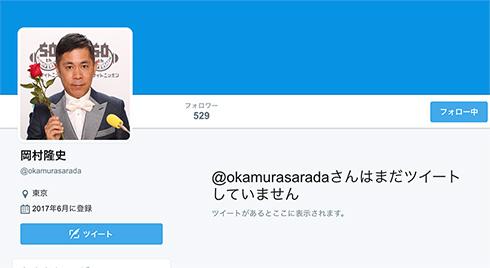 ナイナイ岡村、Twitterを始める