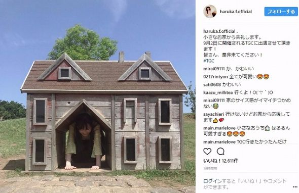 福原遥 Instagram