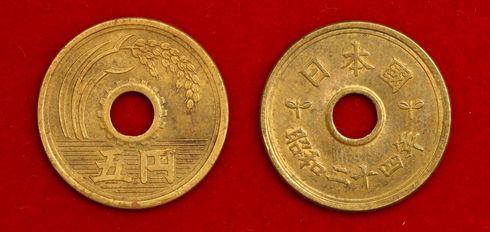 五円玉 漢字 五 5 理由