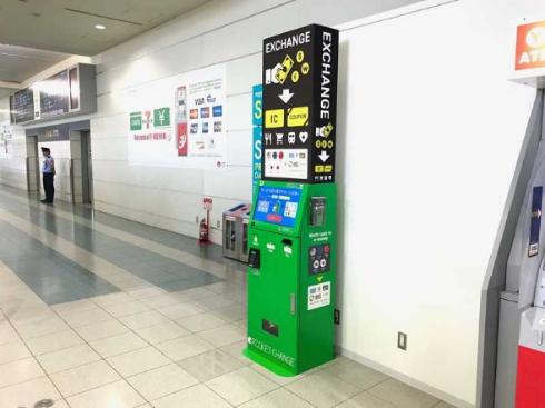 ポケットチェンジ 福岡空港 外貨 交換