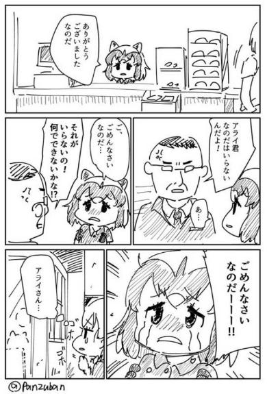 けものフレンズ アライさん アルバイト 漫画 ツライさん