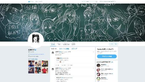 広瀬さんTwitter