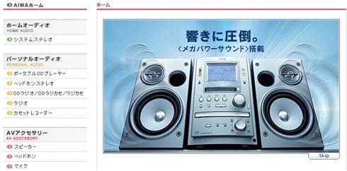 オーディオブランドaiwaが復活 新会社として再出発、オーディオ機器や4Kテレビを順次発売