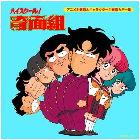 「ハイスクール!奇面組」決定盤アルバム 「アニメ主題歌&キャラクター主題歌カバー集」発売!