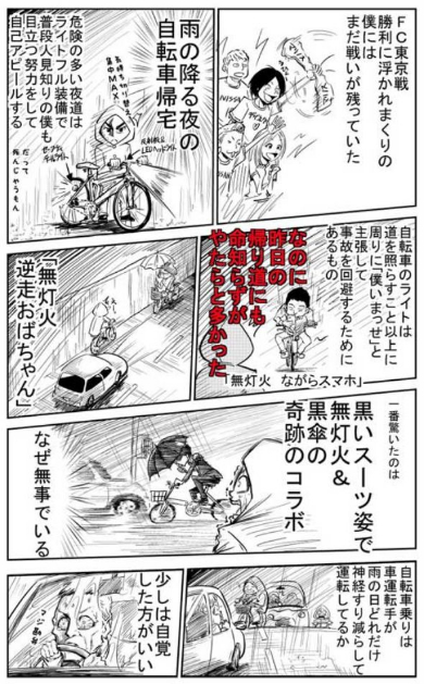自転車 無謀 夜間 無灯火 傘差し運転 違反 漫画