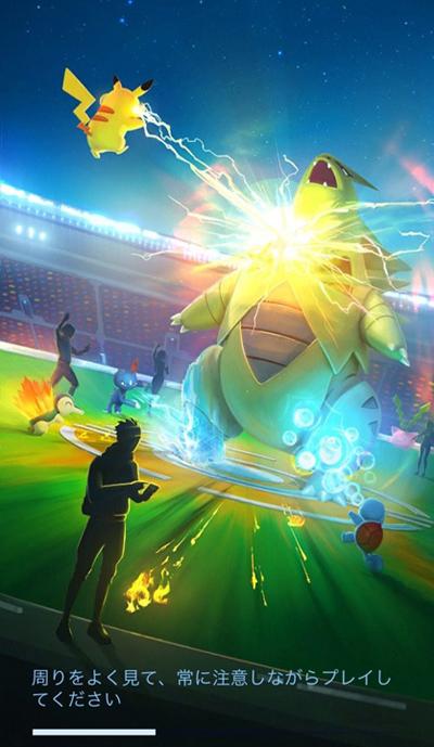 「ポケモンGO」新モード搭載のアップデート開始 ボスポケモンとの「レイドバトル」は更新が行き渡り次第