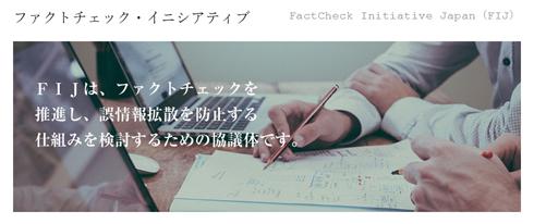 FIJ(ファクトチェック・イニシアティブ)