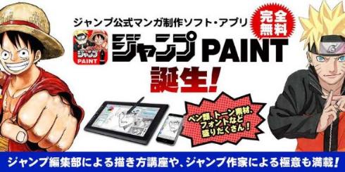 ジャンプ PAINT 漫画 制作 アプリ 世界一マンガ賞