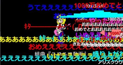 組曲『ニコニコ動画』 10周年 1000万再生