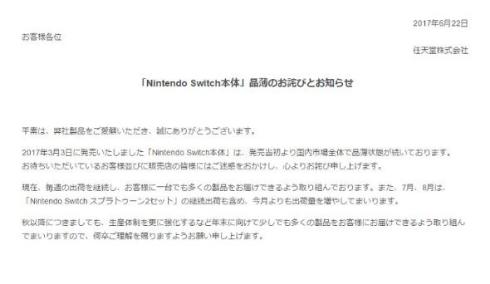 Nintendo Switch 品薄 お詫び 生産 スプラトゥーン