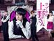 本郷奏多演じるサディスティック恋愛指導者が再び ドラマ「ラブホの上野さん」続編決定!
