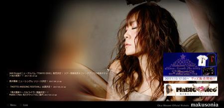 奥井雅美さん公式サイト