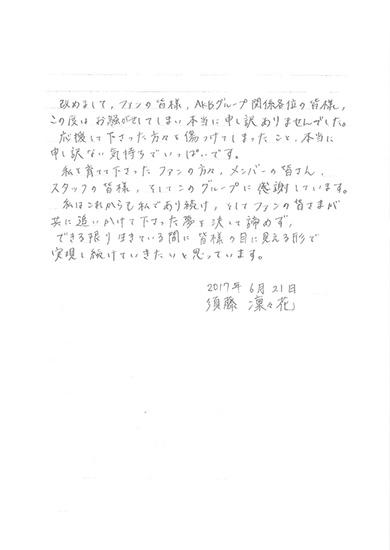 須藤凜々花直筆メッセージ