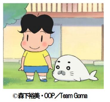 少年アシベ GO!GO!ゴマちゃん