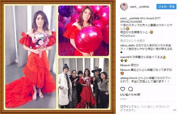 吉田沙保里 Girls Award 2017