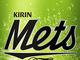 「キリン メッツ ザ・ビター」が7月18日に新発売 苦み×柑きつ×強炭酸で大人のおいしさ