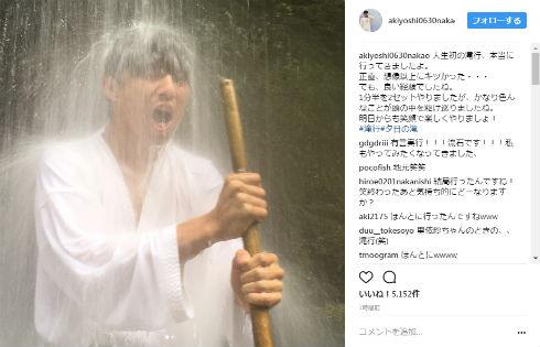 「滝行」する中尾明慶