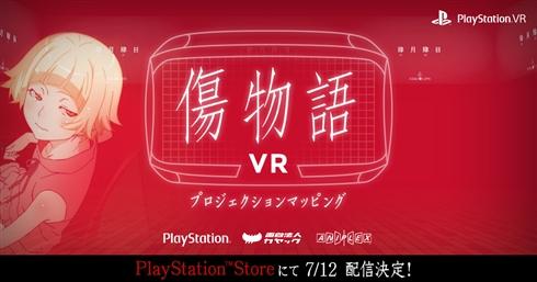 「傷物語VR」がPSVRで無料配信決定 キスショットと密室2人きりの健全VRデート