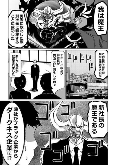 魔王 娘 エロ 漫画