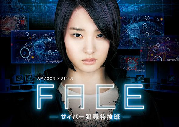 フェイス—サイバー犯罪特捜班—