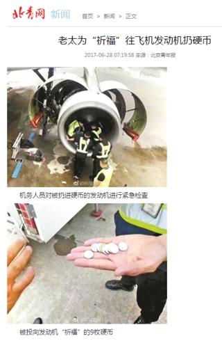 「飛行機が無事飛びますように」 80代女性がお祈りのため小銭をエンジンに投げ込み、フライトが5時間遅延