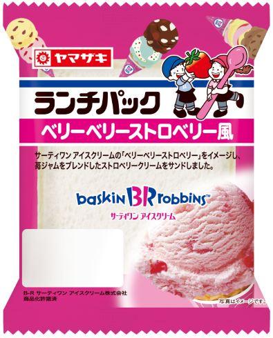 ヤマザキ ランチパック サーティワン アイスクリーム ベリーベリーストロベリー