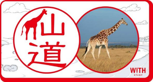 WITH STAMP 名字 絶滅 動物 スタンプ ハンコ WWF