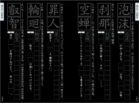 中二病漢字ドリル