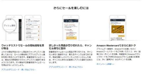 Amazon プライムデー セール