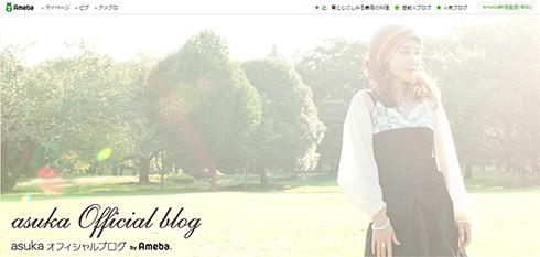 asukaオフィシャルブログ